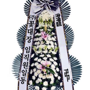 꽃대장 특가 화환3단