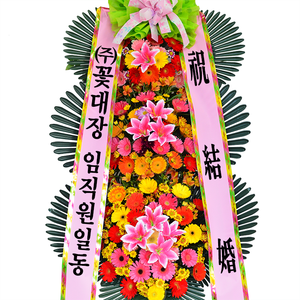 [추천상품]축하3단화환